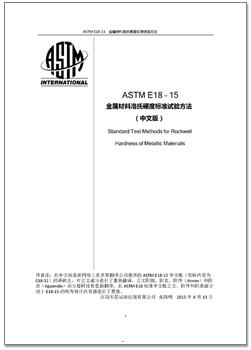 astm d4169 中文 版