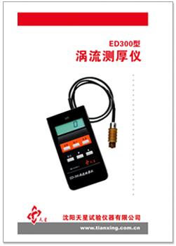 ED300说明书.jpg
