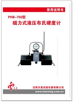 PHB-750使用说明书.jpg