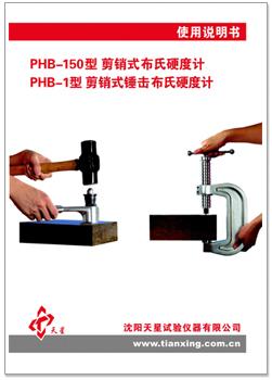 PHB-150使用说明书.jpg