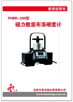 PHBR-200型使用说明书.jpg
