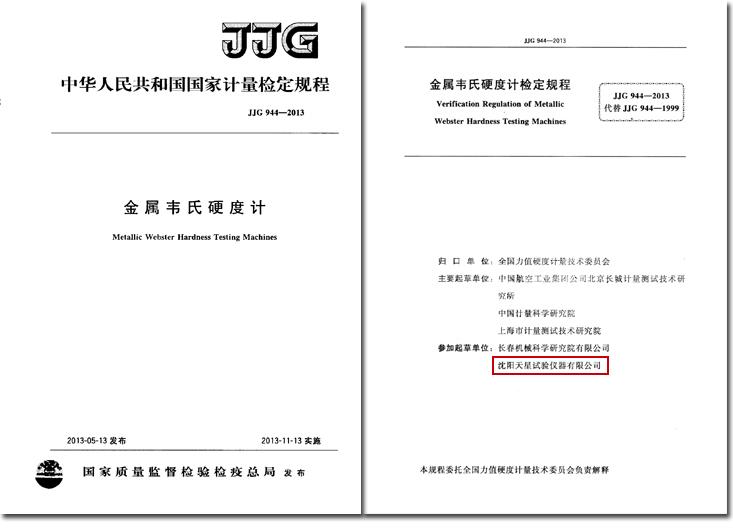 JJG944-2013《金属韦氏硬度计》.jpg
