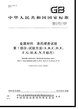 GBT_230.1-2009.png