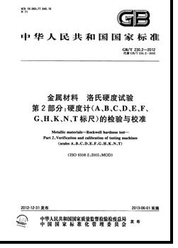 GBT_230.2-2012.png