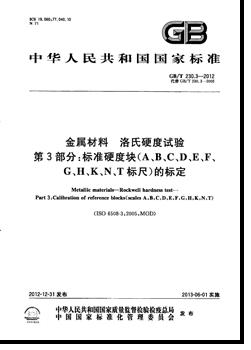 GBT_230.3-2012.png
