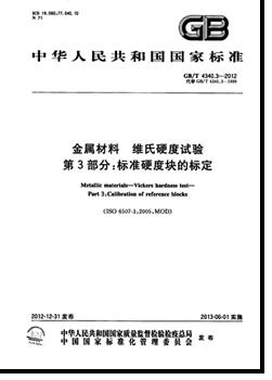 GBT_4340.3-2012.png