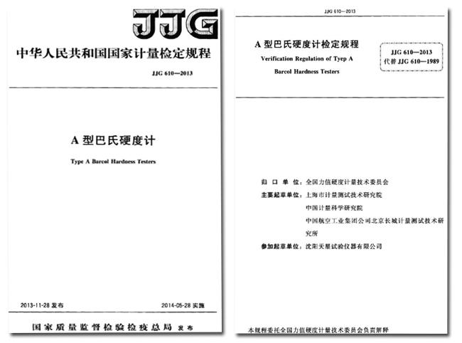 JJG 610-2013《A型巴氏硬度计》.jpg