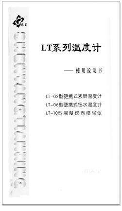 LT说明书.jpg