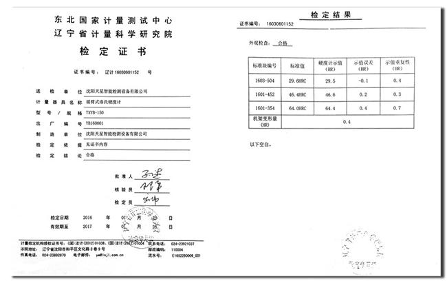 摇臂洛氏检定证书.jpg