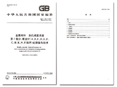 GBT 230.2-2012.jpg