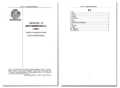 ASTM E18-15.jpg
